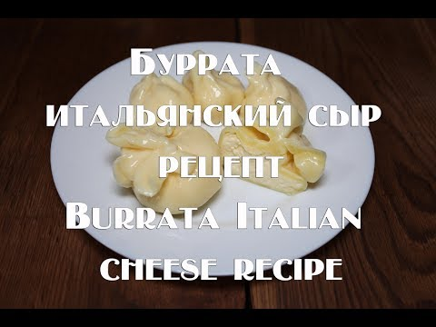 Как сделать сыр бурато в домашних условиях видео