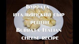 Буррата Burrata итальянский сыр Полный рецепт приготовления дегустация