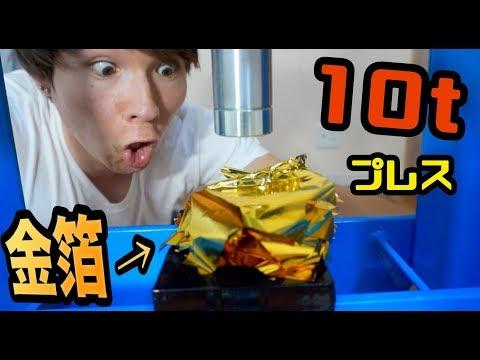 10tプレスで大量の金箔を金にする!!PDS