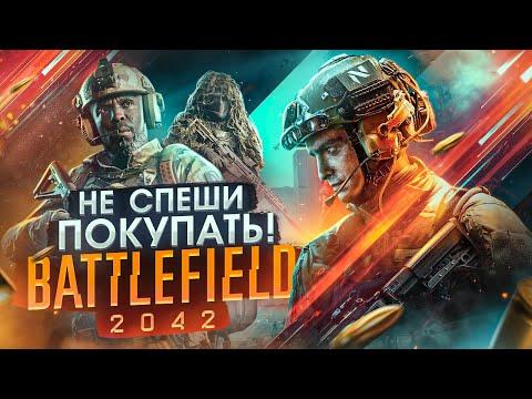 В чём проблема Battlefield 2042 ?