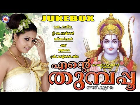 Ente Thumbapoo | Hindu Devotional Songs Malayalam | Sree Rama Devotional Songs