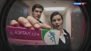 Реклама Аэртал крем — Біль під контроль! (2018)
