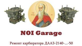 Moskvich 408/412 ''Yarim maxsus'' carburetor Ta'mirlash DAAZ 2140-...-50. Qismi #2