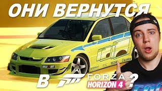 Toyota И Mitsubishi Вернутся В Forza Horizon 4!? / Fortune Island И Обновление