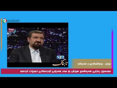 محسن رضایی تهدید به اقلیم کوردستان عراق را تکرار کرد