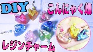 【DIY✾レジン】蒟蒻畑ゼリーのレジンチャーム/resin Accessory thumbnail