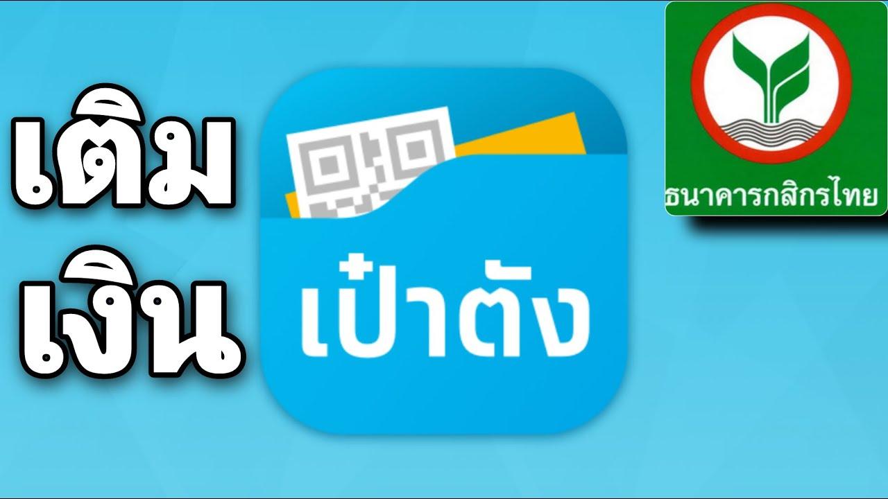 เติมเงินเข้าg-walletกสิกรไทย #เติมเงินเป๋าตังค์กสิกรไทย