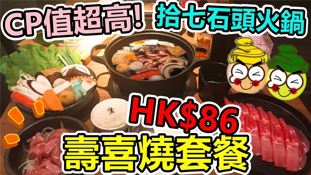 [Poor travel台灣] CP值超高!$86蚊石頭火鍋/壽喜燒套餐!頂級沙朗牛肉石頭火鍋!台中拾七石頭火鍋 (輕井澤旗下)!Taiwan Travel Vlog 2019