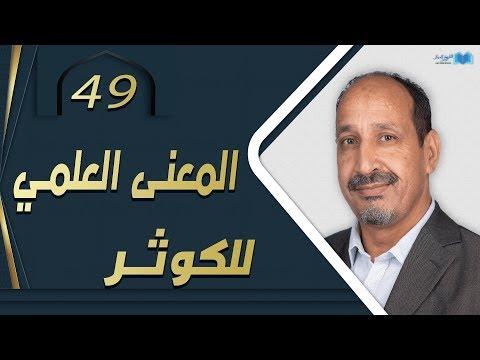 Sourate Al Kaouthar