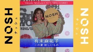 モデルの有末麻祐子さんが、幕張メッセで開催された日本最大級のファッシ...
