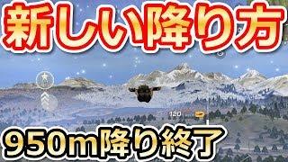 【荒野行動】新しい降り方で最速で着地が出来る!!950m降り完全終了へ!!今後は1200m降り!?最新アプデ情報お届け!(バーチャルYouTuber)