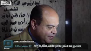 مصر العربية |  محافظ مطروح يشهد بدء تشغيل وحدة الرنين المغناطيسي بالمستشفى العام
