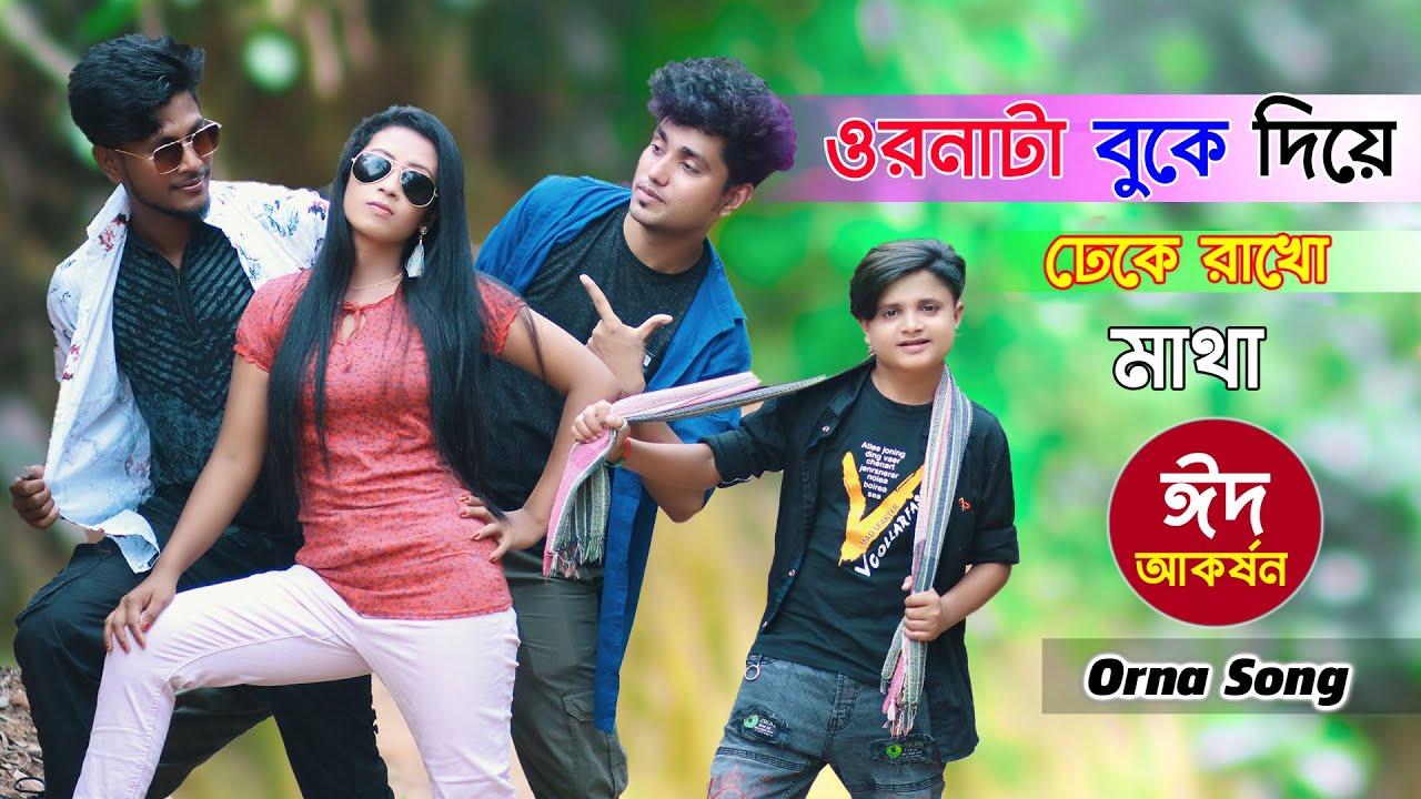 ওরনাটা বুকে দিয়ে ঢেকে রাখো মাথা । Orna Song । Rasel Babu & Meenu। Bangla New Video । Eid Song 2021