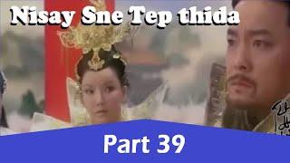 Nisay Sne Tep thida Part39  និស្ស័យស្នេហ៍ទេពធីតា ភាគទី៣៩