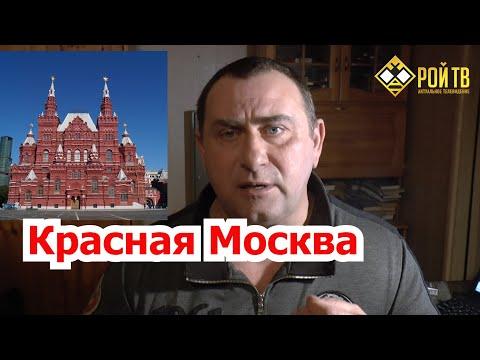 Москва станет красно-коричневой?