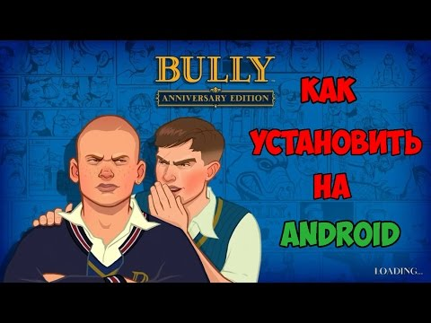 Как установить Bully: Anniversary Edition на Android