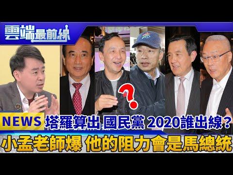 塔羅算出國民黨2020誰出線? 小孟老師爆 他的阻力會是馬總統|雲端最前線 EP559精華