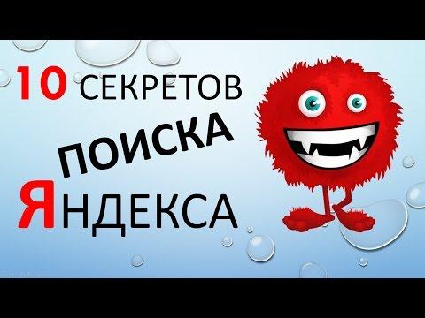 10 секретов ПОИСКА в Яндексе! Классные Фишки поиска!