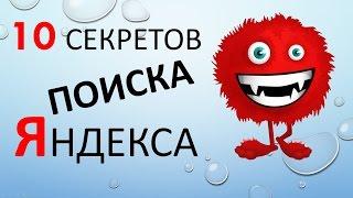 10 секретов ПОИСКА в Яндексе! Классные Фишки поиска!(, 2016-10-25T10:39:30.000Z)