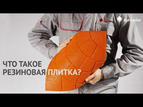 Резиновое бесшовное покрытие в школеиз YouTube · Длительность: 1 мин15 с