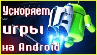 Смотреть видео тормозят игры на androidе