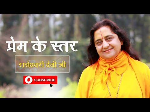 प्रेम के स्तर II 7 classes of Divine Love II  Raseshwari Devi Ji || Braj Gopika Seva Mission
