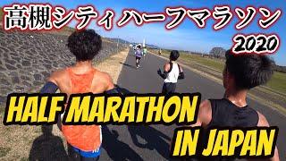 【RUN JAPAN#6】高槻シティハーフマラソン2020 Takatsuki city half marathon 2020【Osaka】
