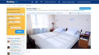 Как забронировать отель или гостиницу через интернет(Как бесплатно забронировать отель или гостиницу через интернет. Видео-урок по бронированию номеров в режим..., 2014-05-05T12:20:31.000Z)