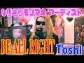 BE ALL RIGHT / Toshl (龍玄とし)  Mステ出演感謝企画 子Xが一発撮りカバー(First take)で歌ってみた