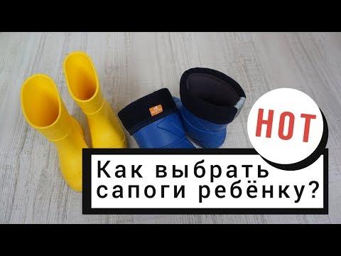 Как выбрать сапоги ребенку? |  Варианты непромокаемой обуви |  Наш поход в магазин)
