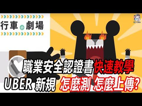 【UBER教學】職業安全認證書 快速教學 UBER新規 怎麼測 怎麼上傳 BY 五星司機艾倫ALLAN