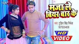 #Video - मजा ले बियर बार के   #Gudiya Singh Nirmala   Maja Le Biyar Bar Ke   Bhojpuri Song