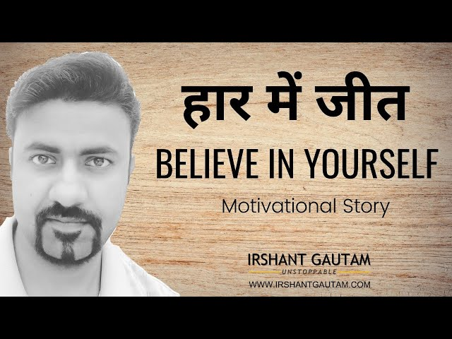 हार मैं जीत | Believe in yourself | Motivational Talks | Motivation Story | Never Lose Hope | Hindi