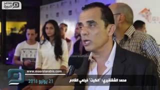 مصر العربية | محمد الشقنقيري: