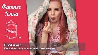 постер к видео ПРО САХАР  Как победить сахарную зависимость