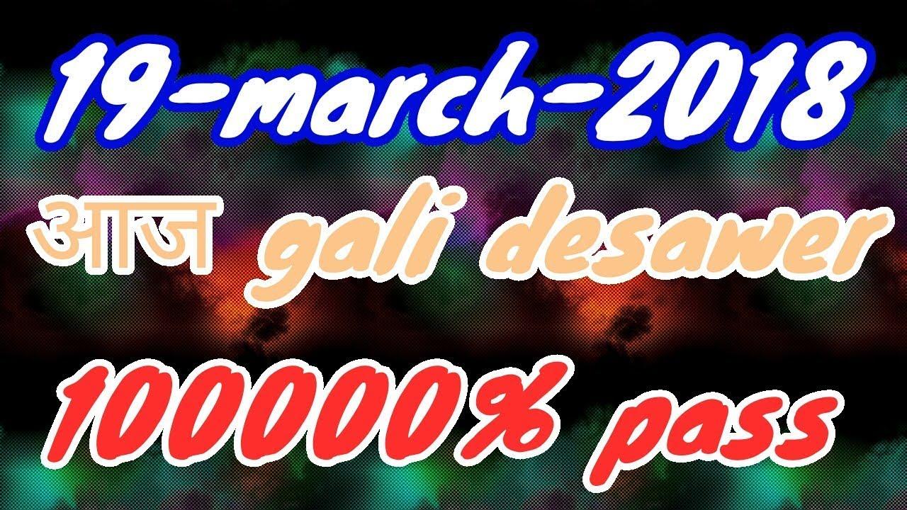 Download Satta king-gali desawer 19/march/2018,आज gali desawer 100000% pass