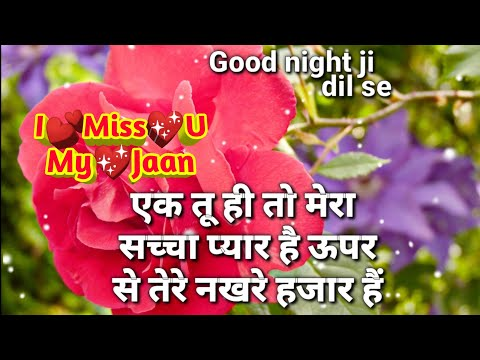 Repeat Good Night by Wishes For Everyone - You2Repeat