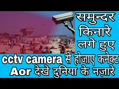 World CCTV Footage | How to See Live Footage of Whole World CCTV Cameras | by itech
