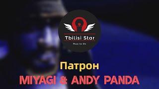Miyagi & Andy Panda - Патрон (Премьера, Клип 2021)