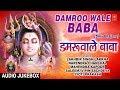 डमरूवाले बाबा Damroowale Baba I Shiv bhajans I LAKHBIR LAKKHA, SALEEM, CHANCHAL, MAHENDRA KAPOOR,