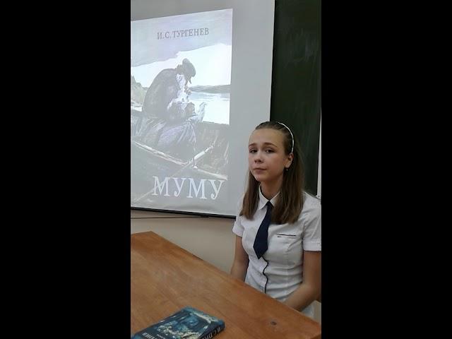 Изображение предпросмотра прочтения – КираРахмаева читает отрывок изпроизведения «Му-Му» И.С.Тургенева