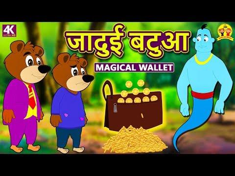 जादुई बटुआ | Hindi Kahaniya | Moral Stories in Hindi | Hindi Fairy Tales |Koo Koo TV Shiny and Sasha