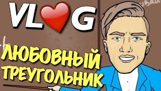 VLOG: ЛЮБОВНЫЙ ТРЕУГОЛЬНИК / Андрей Мартыненко