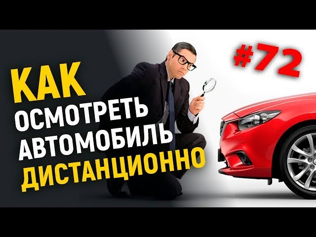 Как осмотреть автомобиль дистанционно