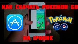 Pokemon GO на IOS | Рабочий способ! СКАЧИВАЕМ И ЛОВИМ ПОКЕМОНОВ!