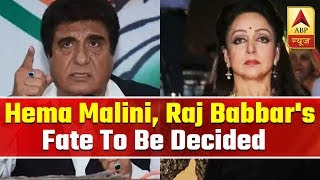 Lok Sabha Elections 2019: Hema Malini, Raj Babbar's Fate To Be Decided Today | ABP News