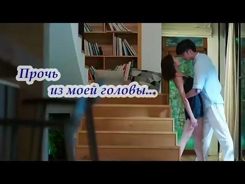 Мой босс хочет жениться на мне - клип по дораме (TERNOVOY & AMCHI - Прочь) Tamina AMV