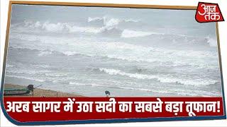 अरब सागर में उठा सदी का सबसे बड़ा तूफान!