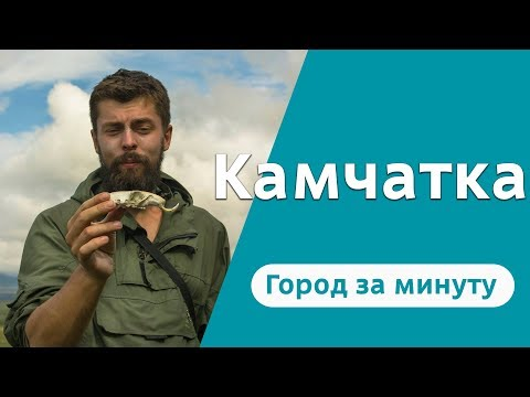 Петропавловск-Камчатский II Город за минуту