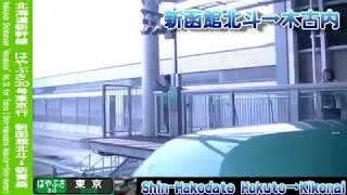 【車窓】北海道新幹線はやぶさ30号東京行 新函館~新青森(一部音声省略) Shinkansen HAYABUSA No.30 for Tokyo|Shin-Hakodate~Shin-Aomori